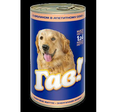 Гав консерва для собак кролик в аппетитном соусе 1,24 кг
