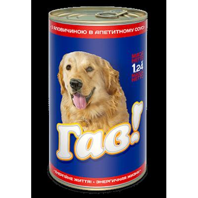 Гав консерва для собак говядина в аппетитном соусе 1,24 кг